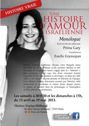 231665_une-histoire-d-amour-israelienne
