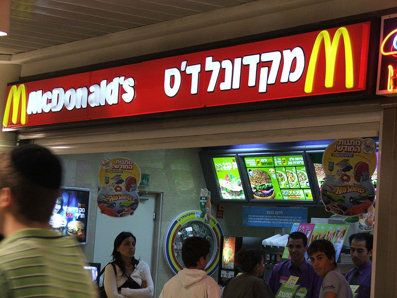 800px-hebrew_mcdonalds_jerusalem_9361