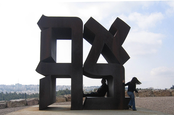 ahava-sculpture-in-jerusalem-israel